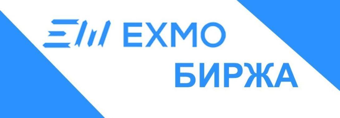 Регистрация, покупка и продажа криптовалют на бирже exmo!