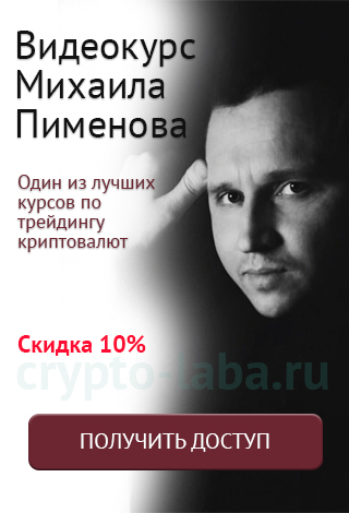 Пройти курс по трейдингу Михаила Пименова!