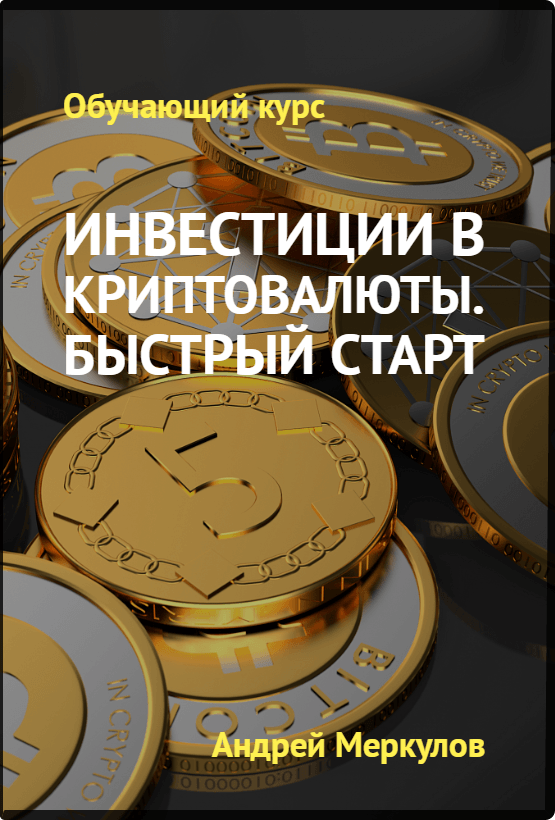 Пройти обучение по инвестициям в криптовалюты!