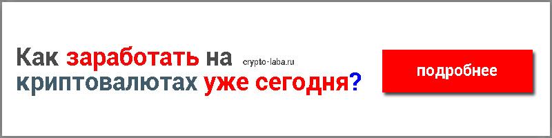 Начать обучающий курс по криптовалютам!