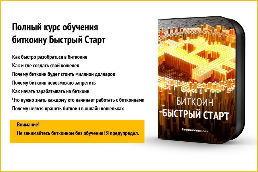 """Пройти курс """"Биткоин миллионер"""" Валентина Максименко!"""