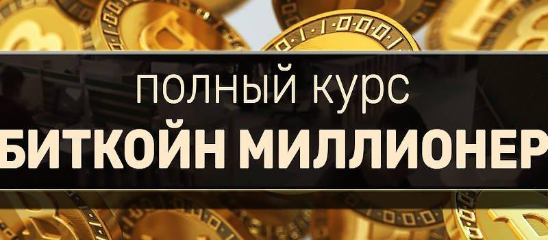 Пройти курс «Биткоин миллионер» Валентина Максименко!