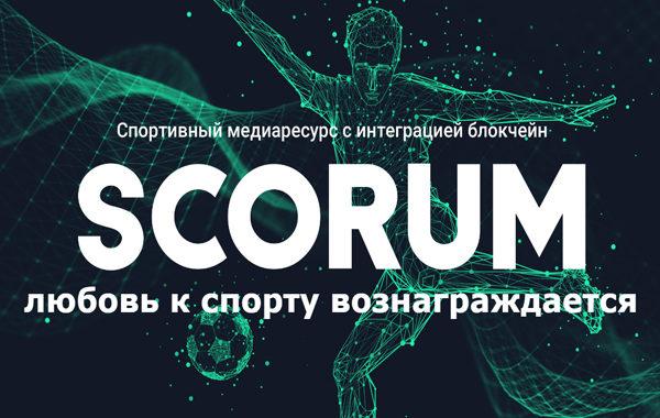 Scorum