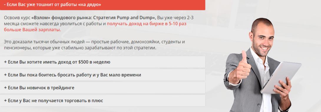 Дмитрий Федоров — стратегии и курсы обучения трейлера