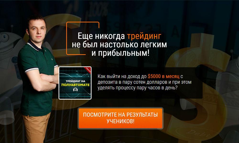 Евгений Стриж и его курсы - полный ЛОХОТРОН!?