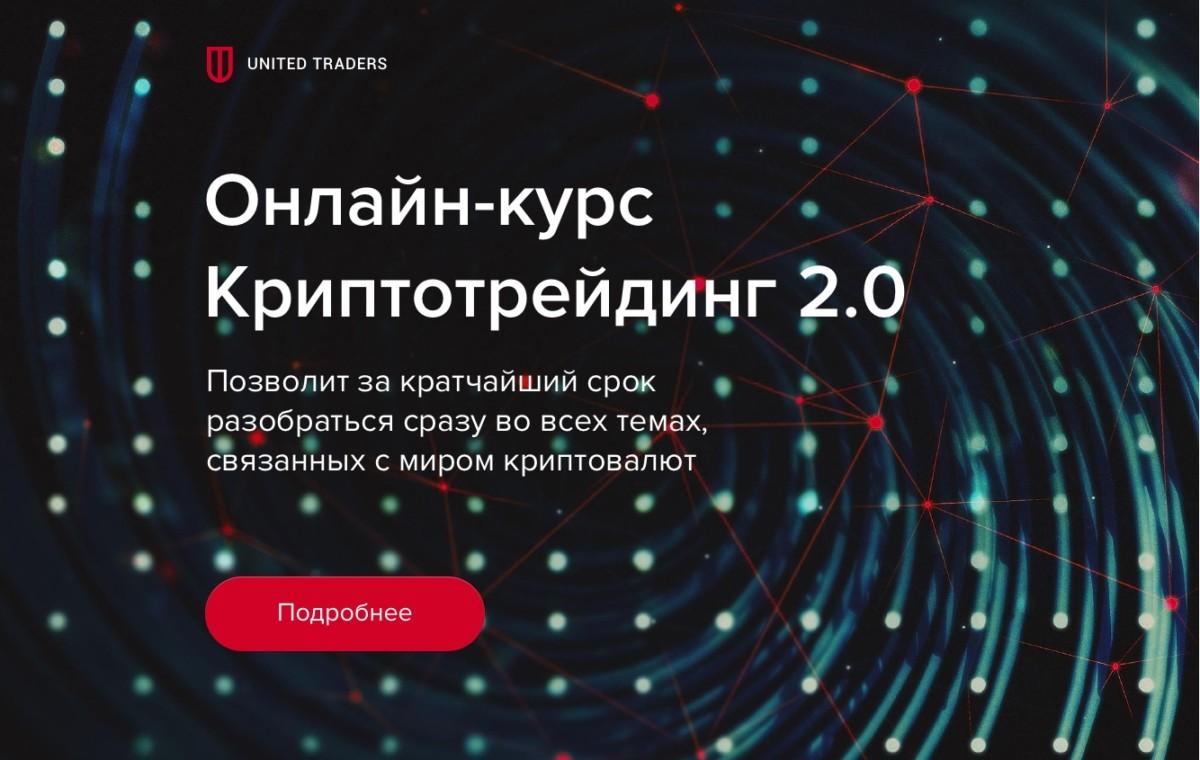 """Вышел новый курс обучения """"Криптотрейдинг 2.0"""" от United traders!"""